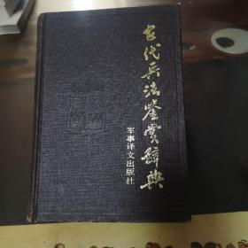 古代兵法鉴赏辞典,精装,一版一印,正版现货,无书衣