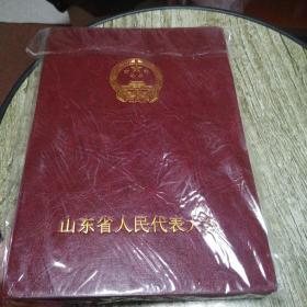 山东人民代表大会笔记本(未用)
