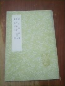 谢宣城诗集(及其他二种)【丛书集成初编】