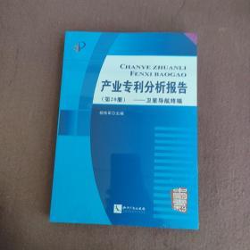 产业专利分析报告(第20册):卫星导航终端
