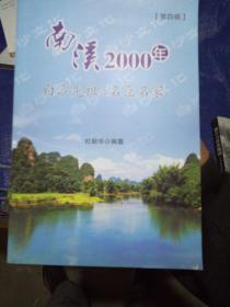 南溪2000年,白沙先祖之名臣名家