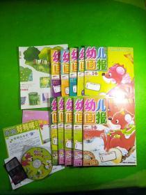 幼儿画报2009/5、7-12、23、25、29(带一些赠品)共10本合售