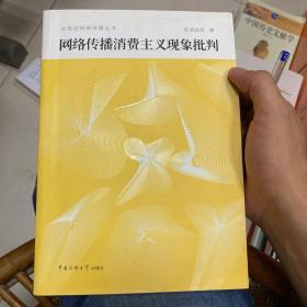 21世纪网络传播丛书:网络传播消费主义现象批判