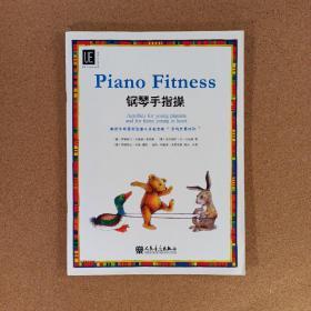 钢琴手指操