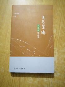 李德成作品集(《又见惊鸿》《起舞的大地》)