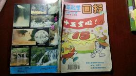 少年科学画报1994年1.2.3.5.6共5本