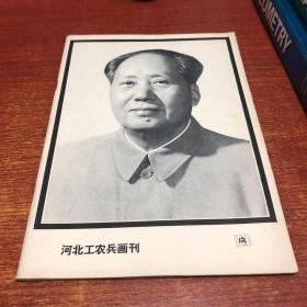 河北工农兵画刊1976年12