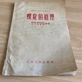《农村大众实用物理丛书:螺旋的道理》
