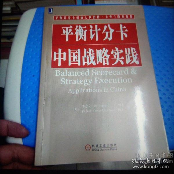 平衡计分卡中国战略实践