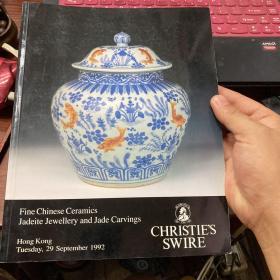 佳土得香港  1992年9月 中国瓷器及艺术品专场拍卖
