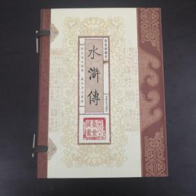 水浒传(文白对照,简体竖排,函套版)线装16开.全三卷