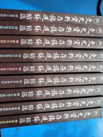 现货:文史资料存稿选编精选  全十册 缺第九册!!!