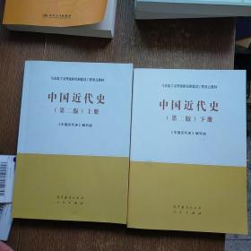 中国近代史(第二版)上下册 实物拍图 现货  有划线字迹