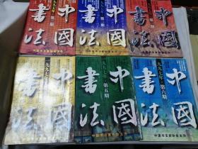 中国书法1997年(1-6)期