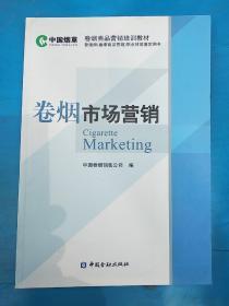 卷烟市场营销
