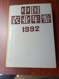 中国农业年鉴.1992