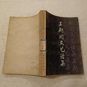 王朝闻文艺论集(第二集)32开,平装本,1979年一版一印