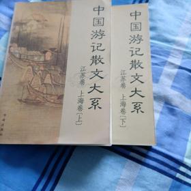 中国游记散文大系 江苏卷 上海卷上下