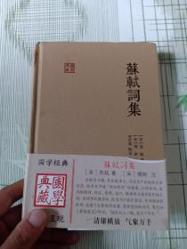 苏轼词集(国学典藏)品如图