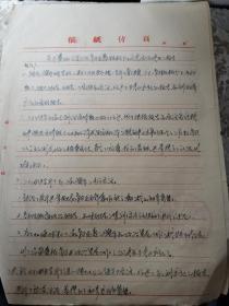 教育文献     1966年关于贯彻公司二次学习毛著积极分子代表会议情况的报告   同一来源有装订孔