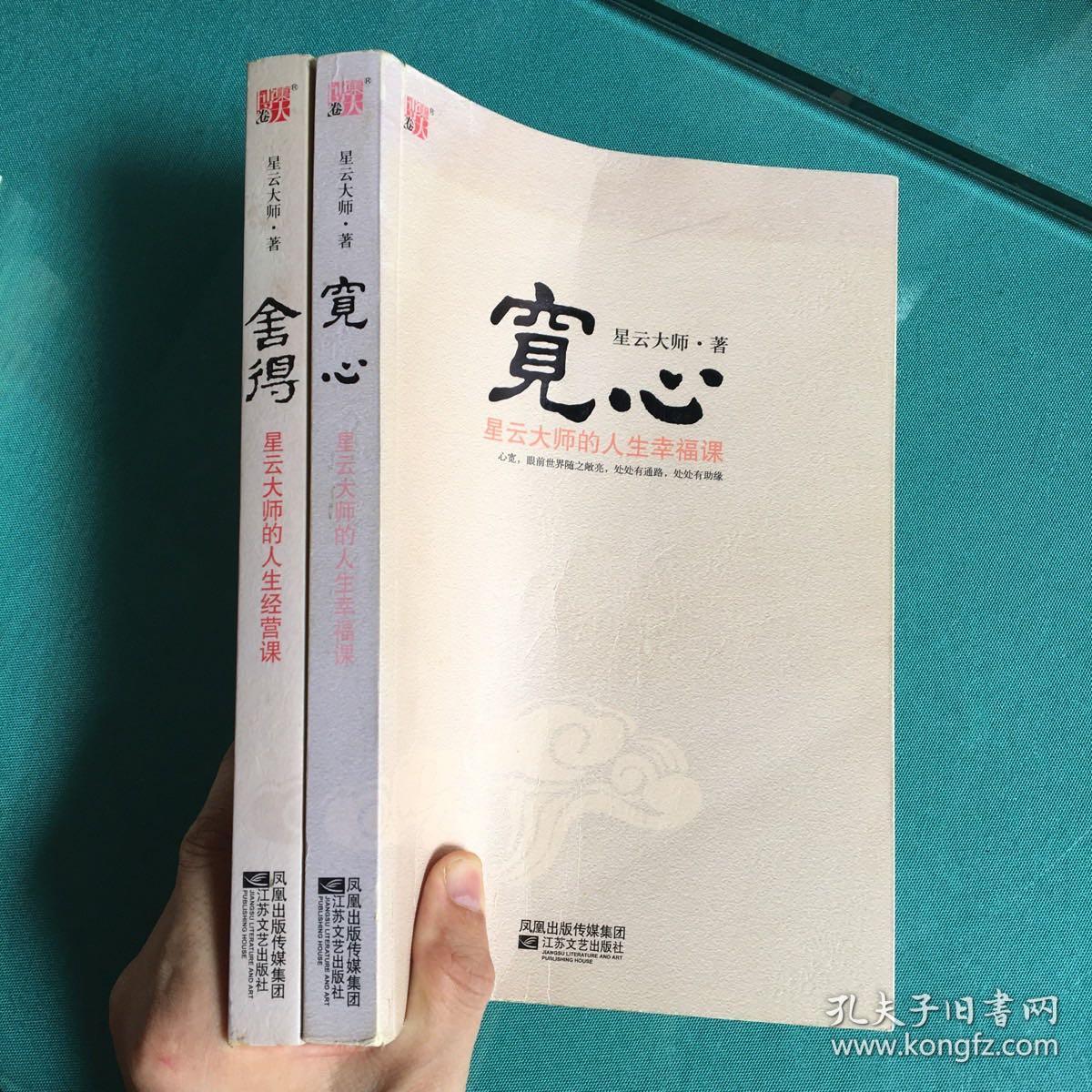 宽心/舍得:星云大师的人生幸福课(2册)