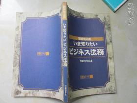 取缔役必携:いま知りたいビジネス法务(大32开 日文原版)