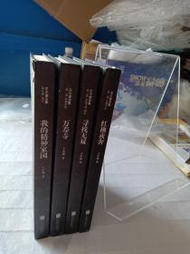 王小波全集(第一、二、三、八卷 长篇小说)4册合售