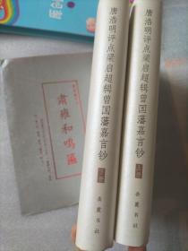 唐浩明评点梁启超辑曾国藩嘉言钞(上下)+ 曾国蕃手书、精装