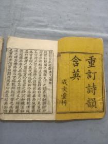 清代诚文堂诗韵含英卷1-4    15-18卷。