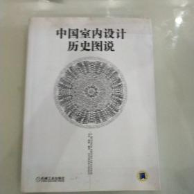 中国室内设计历史图说(无笔记无划线)