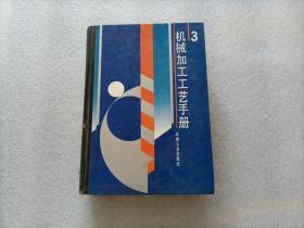 机械加工工艺手册  第3卷   精装本