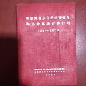 《新疆维吾尔自治区畜牧厅昭苏种马场育种计划》1958-1962年 精装 私藏 书品如图