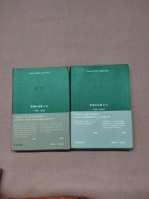 贾想I:贾樟柯电影手记1996—2008+贾想II:贾樟柯电影手记2008—2016  2册都有签名