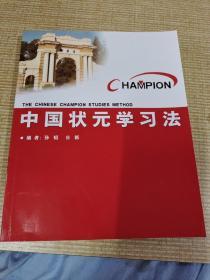 中国状元学习法 带光碟2 张
