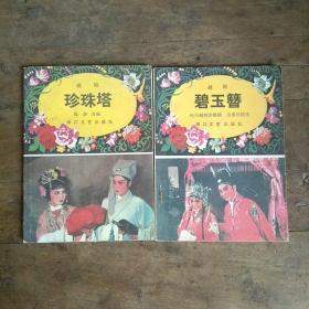 越剧《碧玉簪》《珍珠塔》两册合售