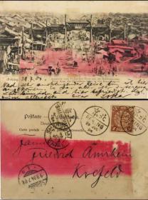 1904年北京寄德国明信片一件 贴清蟠龙4分1枚、销7月29日北京中英单线戳、8月4日上海中英中转戳、8月4日上海法国邮局中转戳、9月9日德国开姆尼茨落地戳。邮程为42天。