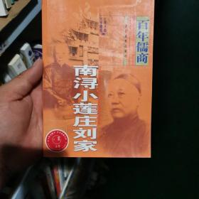 百年儒商:南浔小莲庄刘家:the Liu clan of little lotus villa in Nanxun
