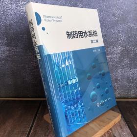 制药用水系统(第二版)