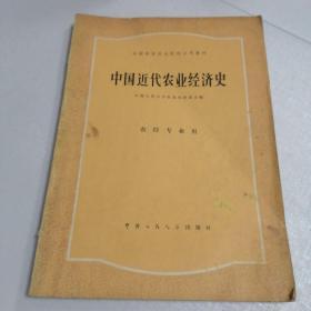 中国近代农业经济史