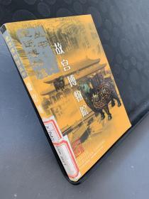 故宫博物院——走进博物馆丛书
