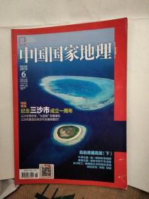 中国国家地理 2013 .6