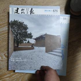建筑学报2016 8 总第575期