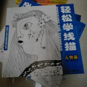中国少儿美术教育系列丛书·轻松学线描:人物篇