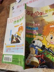 东方少年读书与作文2008.8