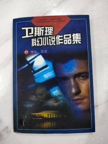 卫斯科幻小说作品集  21神仙 追龙