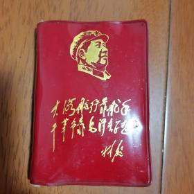 毛主席论党的建设(林彪题词)大海航行靠舵手,干革命靠毛泽东思想