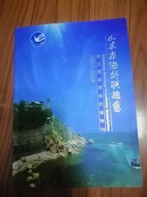山东省海外联谊会第三届理事会纪念特刊