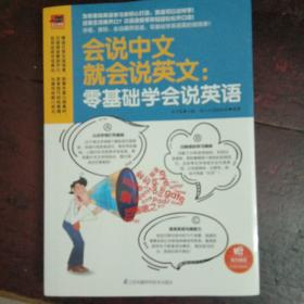 会说中文就会说英文:零基础学会说英语