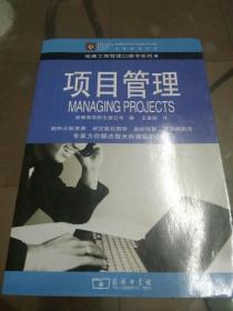 项目管理(哈佛工商管理口袋书系列)