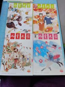 儿童文学(经典)2018年1-2期 儿童文学(选萃)2019年1-2期(饱览精品、阅读理解)每本5元/